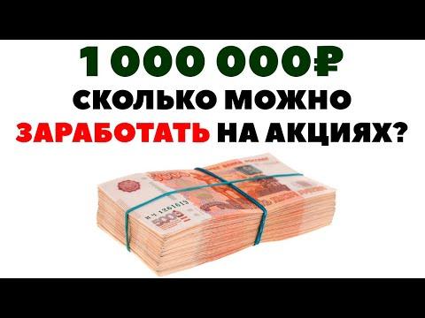 ✅???? Дивидендные аристократы или Рост и дивиденды: Куда инвестировать 1 миллион рублей