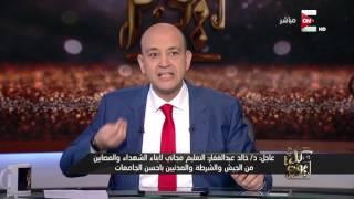 كل يوم ـ عمرو اديب: البلد دي بتكرم العظيم مش التافِه