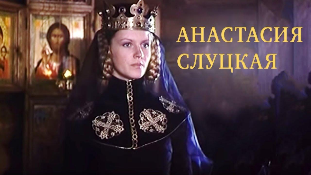 АНАСТАСИЯ СЛУЦКАЯ   Историческая драма - YouTube