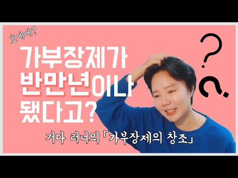 (한글자막) 가부장제가 5천년 넘게 지속됐다고?ㅣ가부장제의 창조ㅣ북FEM TV