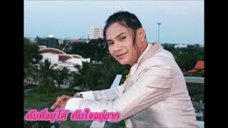 เพลง/เพราะๆจากใจไหมไทยหัวใจศิลป์