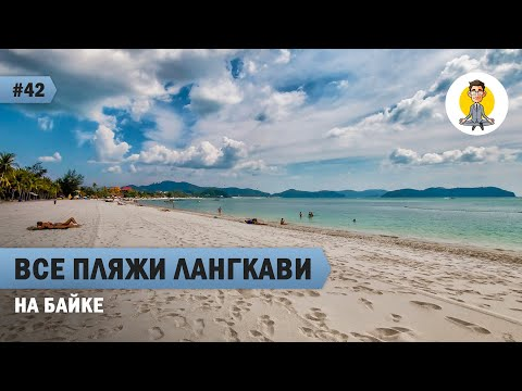 Пляжи Лангкави. Карта, фото, видео, сравнение и наши