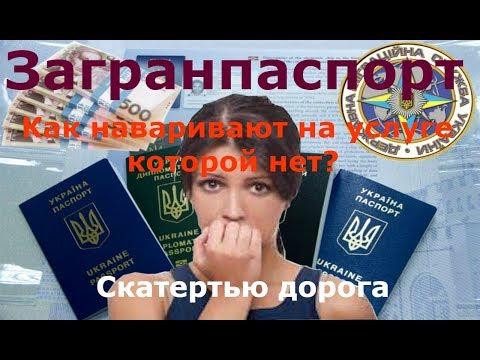 Загранпаспорт в Украине. Как наваривают на услуге, которой нет?