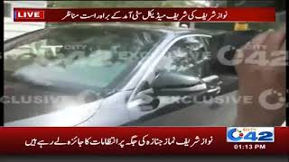 Former PM Nawaz Shairf Reached Sharif Medical City | City 42
