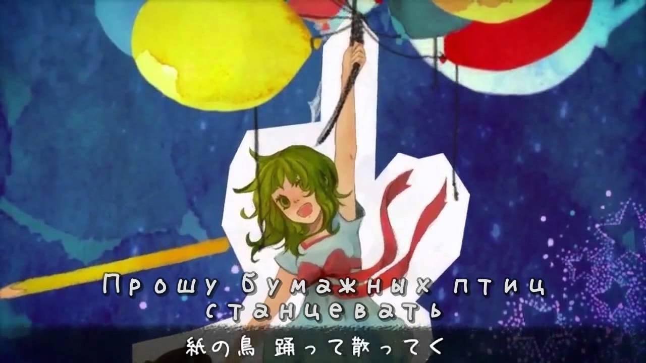 gumi-moon-balloon-rus-sub-totodile86