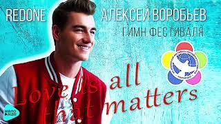 Воробьев Алексей RedOne Love Is All That Matters Official Audio 2017