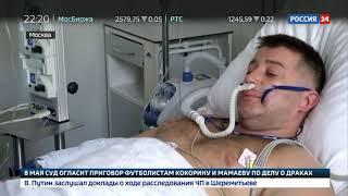 Смотреть видео После авиакатастрофы в Шереметьеве в больнице остаются 9 человек   Россия 24 онлайн