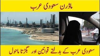 Saudi Arabia   Saudi Arab k badalte Qawaneen   suadi Arab documentary In Urdu Hindi