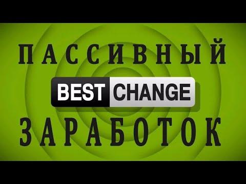 BestChange пассивный доход - Лучшая партнерская программа !!!
