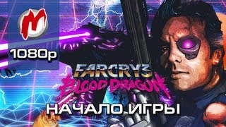 ▶ Far Cry 3: Blood Dragon - Начало игры / First Gameplay