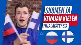 Yhtäläisyyksiä suomen ja venäjän kielissä 🇫🇮🇷🇺