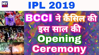 IPL 2019 - Opening Ceremony Of IPL Cancelled By BCCI COA | MY cricket production