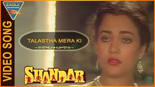 Shandaar Hindi Movie Talastha Mera Ki Song Mithun Chakraborty Eagle Hindi Movies
