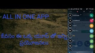 ALL IN ONE APPLICATION||CONTACTS,phone,dialer&callerid:drupe||SRINIVASTECHTUTS screenshot 1