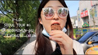 [V-log] Seoul tour (ep. Seodaemun-gu & Hongjae-cheon)
