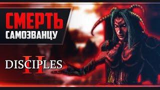 Disciples Ii: Dark Prophecy Dom'smod КНЯЗЬ АДА