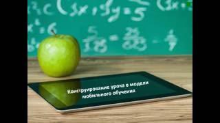 Конструирование урока в модели мобильного обучения