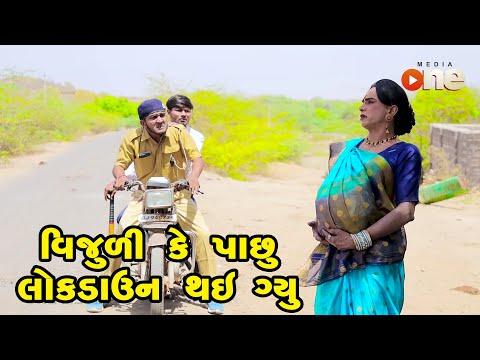 Vijuli Ke Pachhu Lockdown Thay Gyu - NEW VIDEO   Gujarati Comedy   One Media   2021