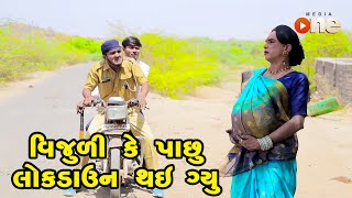 Vijuli Ke Pachhu Lockdown Thay Gyu - NEW VIDEO | Gujarati Comedy | One Media | 2021