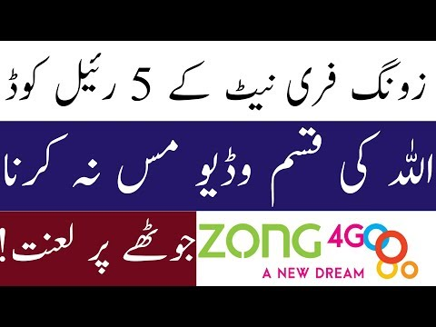 ZoNG Free Internet Unlimited New 5  Trick 2018 thumbnail