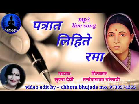 गायक ~ सुष्मा देवी || पत्रात लिहिते रमा || Sushma Devi || Patrat Lihite Rama || Qawwali || Bhim Geet