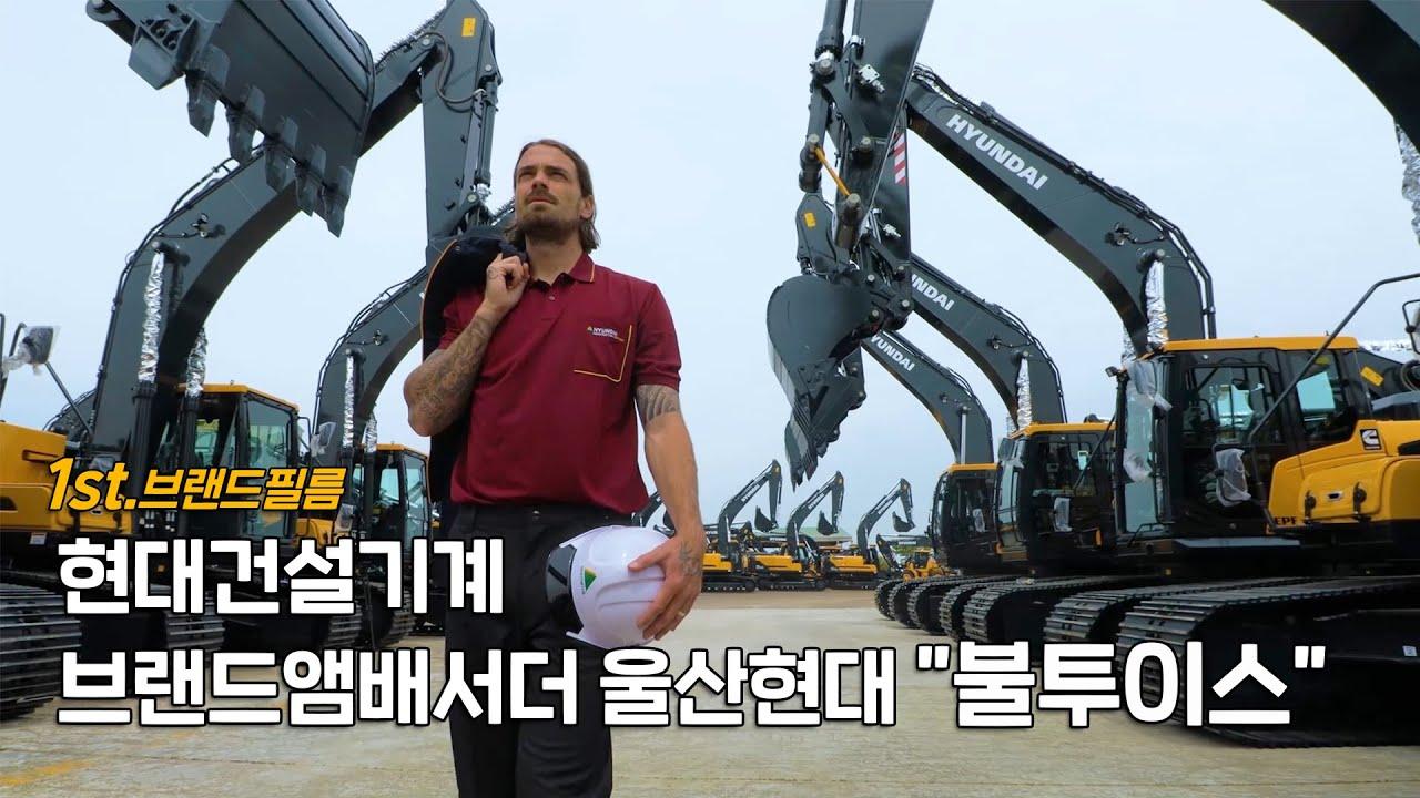현대건설기계 공식 앰버서더 '불투이스'와 New Hyundai !
