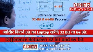 32 bit or 64 bit Processors Computer and Phones | Explanation in Hindi By Avinish Sir