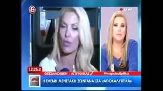 Entertv: Ελένη Μενεγάκη -Το ταξίδι στη Θεσσαλονίκη και οι αποκαλύψεις