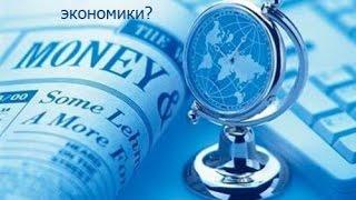 урок 6.   Влияние на курсы валют новостей экономики