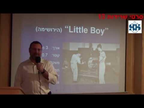 התקפה גרעינית על ישראל, חלק ראשון