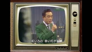 三浦洸一 - 釧路の駅でさようなら