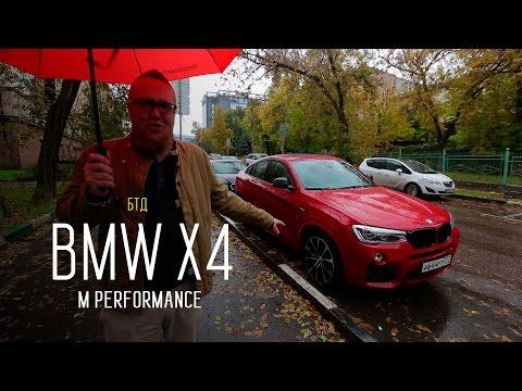 BMW X4 M Performance Большой тест драйв