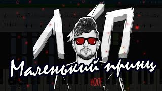 Download ЛСП - Маленький принц (на пианино Synthesia cover) Ноты и MIDI Mp3 and Videos