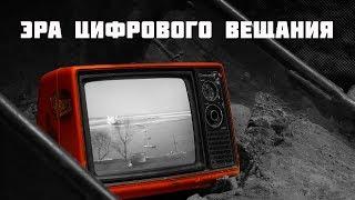 Эра цифрового вещания пришла в Россию. Окончательно