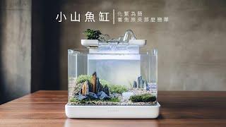 小山魚缸介紹影片│All in one tank Mountain Aqualand