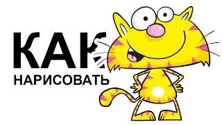 Рисунок кота. Как быстро нарисовать кота для детей