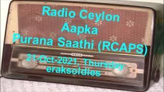 Radio Ceylon 21-10-2021~Thursday~01 Bhakti Sangeet -