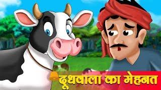 दूध वाला का मेहनत | Milkman's Hard work Story | Hindi Kahaniya for kids | Moral stories for kids