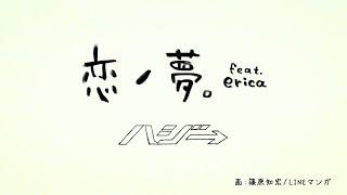 史上初!「LINEマンガ」と楽曲のコラボが実現!ハジ→「恋ノ夢。feat.eri...