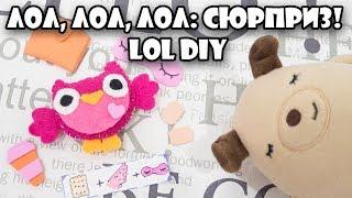 ЛОЛ СЮРПРИЗ ИЗ ФЕТРА!!! LOL DIY PETS