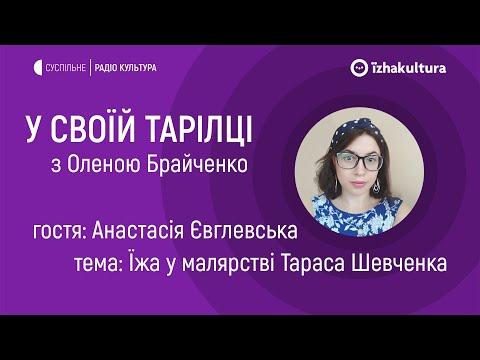Їжа у малярстві Тараса Шевченка / У своїй тарілці з Оленою Брайченко