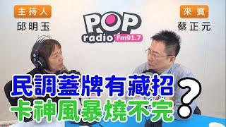 2019-12-05《POP搶先爆》邱明玉專訪 國民黨副祕書長 蔡正元
