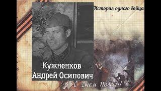 Кужненков Андрей Осипович