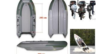 видео Какой выбрать цвет лодки