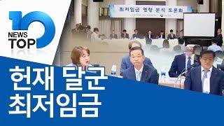 헌재 달군 최저임금