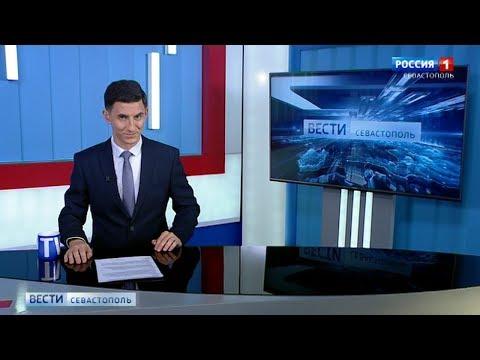 Вести Севастополь 16.01.2020.
