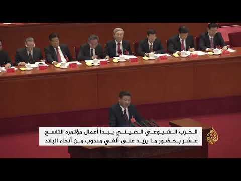 الحزب الشيوعي الصيني يعقد مؤتمره التاسع عشر