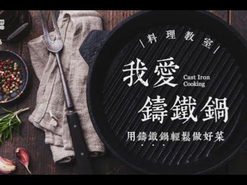 【鑄鐵鍋輕鬆做好菜】料理教室活動紀錄 | 台灣好食材 Fooding x 里仁 x 常常好食
