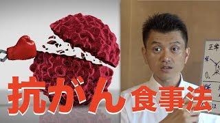癌を飢え死にさせる最先端の『抗がん』食事法