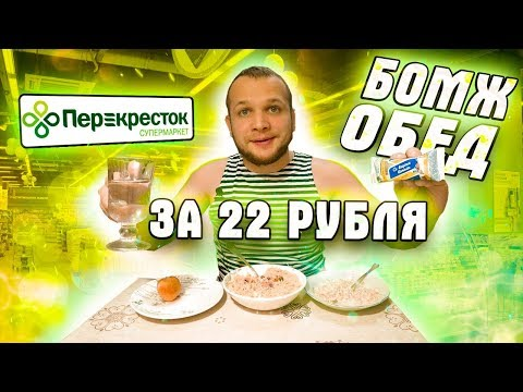 Обед с Морепродуктами за 22 рубля! Царский Бомж обед из магазина Перекрёсток
